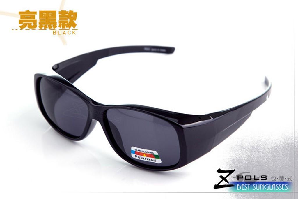加大設計款!【Z-POLS專業設計款】近視可用!可包覆近視眼鏡於內!舒適Polarized寶麗來偏光眼鏡