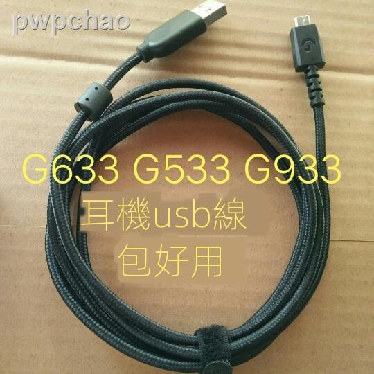 現貨⊙✚羅技原裝耳機線 G633 G533 G933無線耳機線 羅技G633耳機線