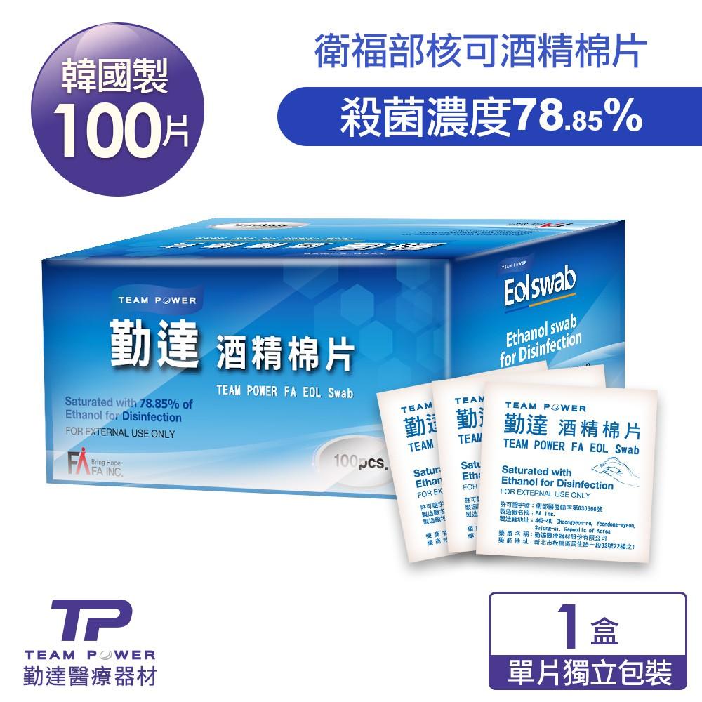 【勤達】消毒酒精棉片(一般款)-1盒100片/盒-Y52 居家殺菌消毒、醫療消毒