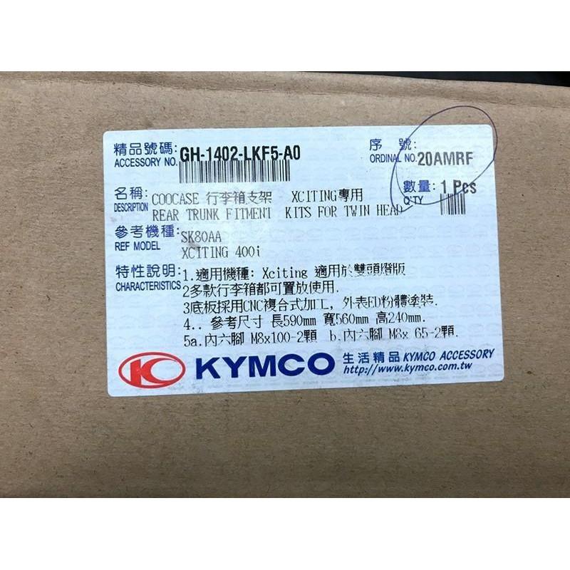 DIY本舖 KYMCO 後行李箱固定板組/後箱架/後架/行李箱架/底盤 KYMCO XCITING/刺激 400