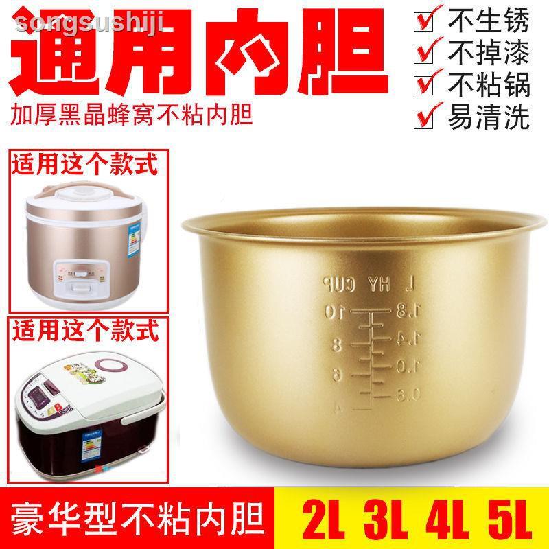 ☜通用智能電飯煲內膽鍋膽通用2L3L4L5L釜膽內鍋加厚不粘加厚特厚