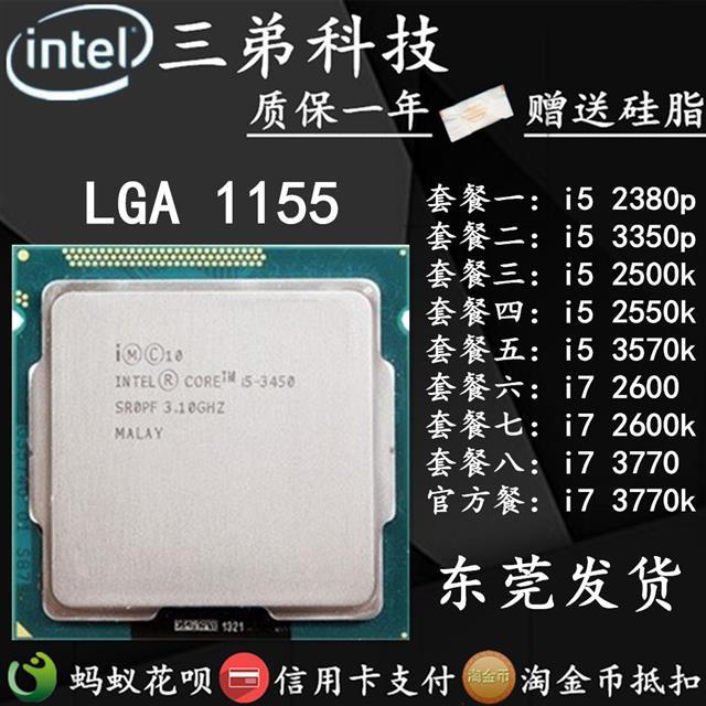 現貨免運費 英特爾i5 2380p 3350p 2500K i7 2600 2600K 3770 3770K CPU散片