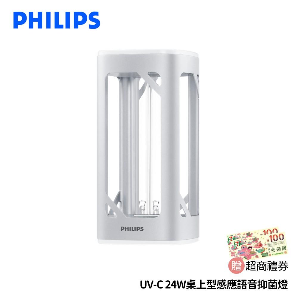 【飛利浦PHILIPS】桌上型UV-C 24W 殺菌燈【送711禮券】