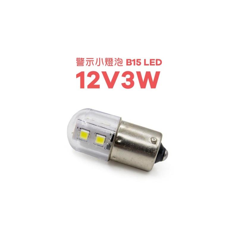京港電子⚡警示小燈泡 B15 LED 12V3W 白光 1C