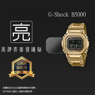 亮面螢幕保護貼 CASIO卡西歐 G-SHOCK GMW-B5000 智慧手錶 保護貼【一組三入】亮貼 亮面貼 保護膜 彰化縣
