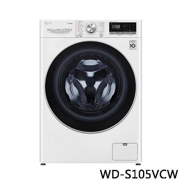 LG 樂金 WiFi滾筒洗衣機 蒸洗脫 WD-S105VCW 10.5公斤 典雅白 原廠保固 結帳更優惠 黑皮TIME