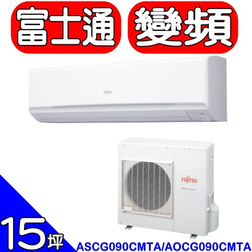 《可議價》富士通FUJITSU【ASCG090CMTA/AOCG090CMTA】《變頻》分離式冷氣