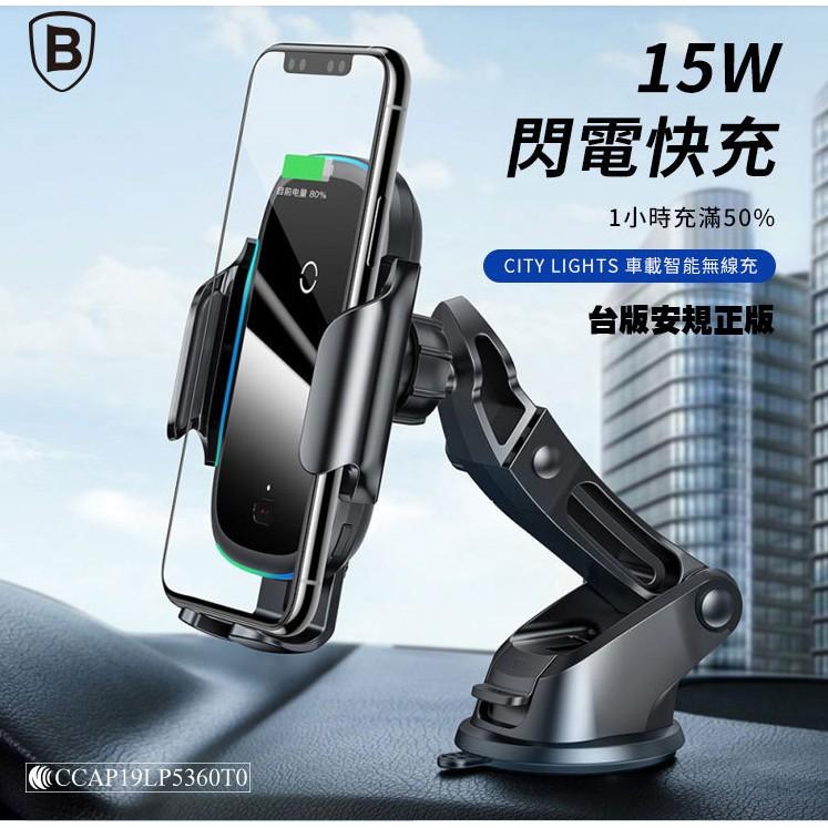 【無線充電】Baseus倍思 光線電動車用支架15W無線充 (附贈兩種支架)