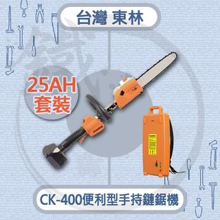東林  短版鏈鋸 25AH鋰電池套裝 BLDC CK-400/電動鏈鋸 鍊鋸 修枝 鋸樹 木材分段【小鐵五金】 新北市