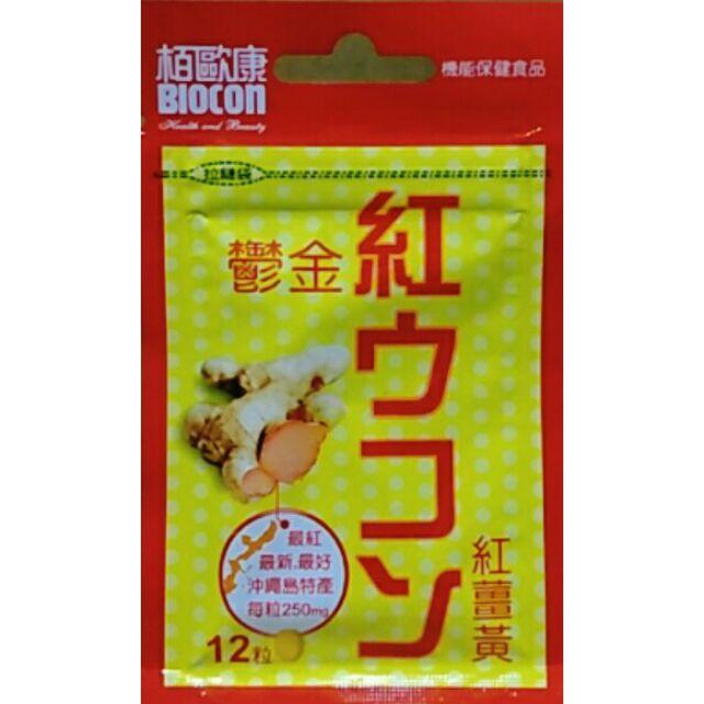 【現貨/刷卡分期0利率】柏歐康 BIOCON 鬱金紅薑黃錠(12粒/隨身包)