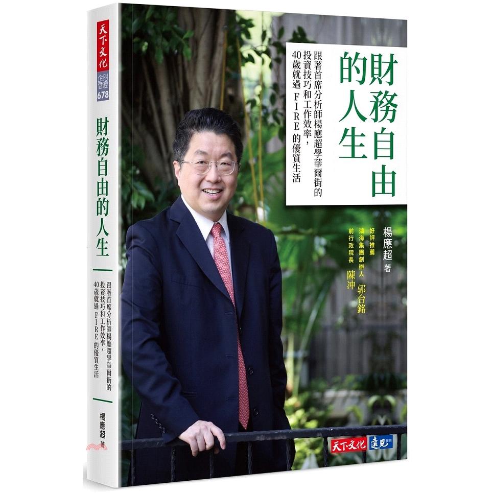 《天下文化》財務自由的人生:跟著首席分析師楊應超學華爾街的投資技巧和工作效率,40歲就過FIRE的優質生活[79折]