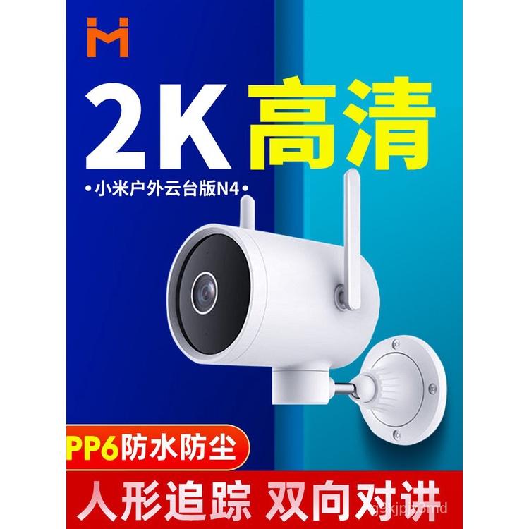 【產家直銷】小米攝像頭室外版2K戶外雲台版室外小白N4家用監控器防水防塵智能高清夜視遠程手機大廣角無線監視器攝影頭 3N