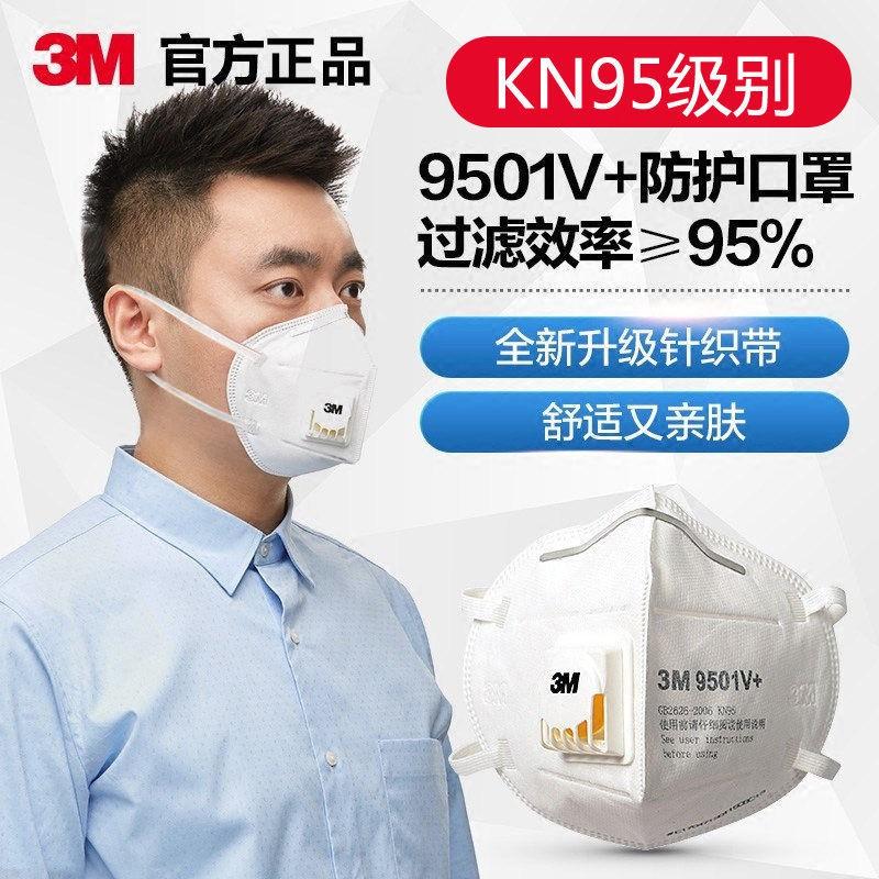 3M 9501V+ 9502V+ 針織耳帶舒適防塵口罩 KN95自吸過濾式防顆粒物