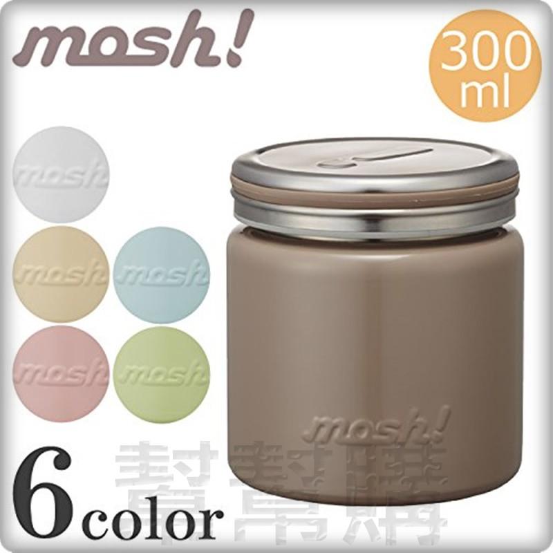 日本 mosh! DMFP300 BR 真空斷熱 廣口 保溫保冷 悶燒罐 食物罐 300ml 共有6色