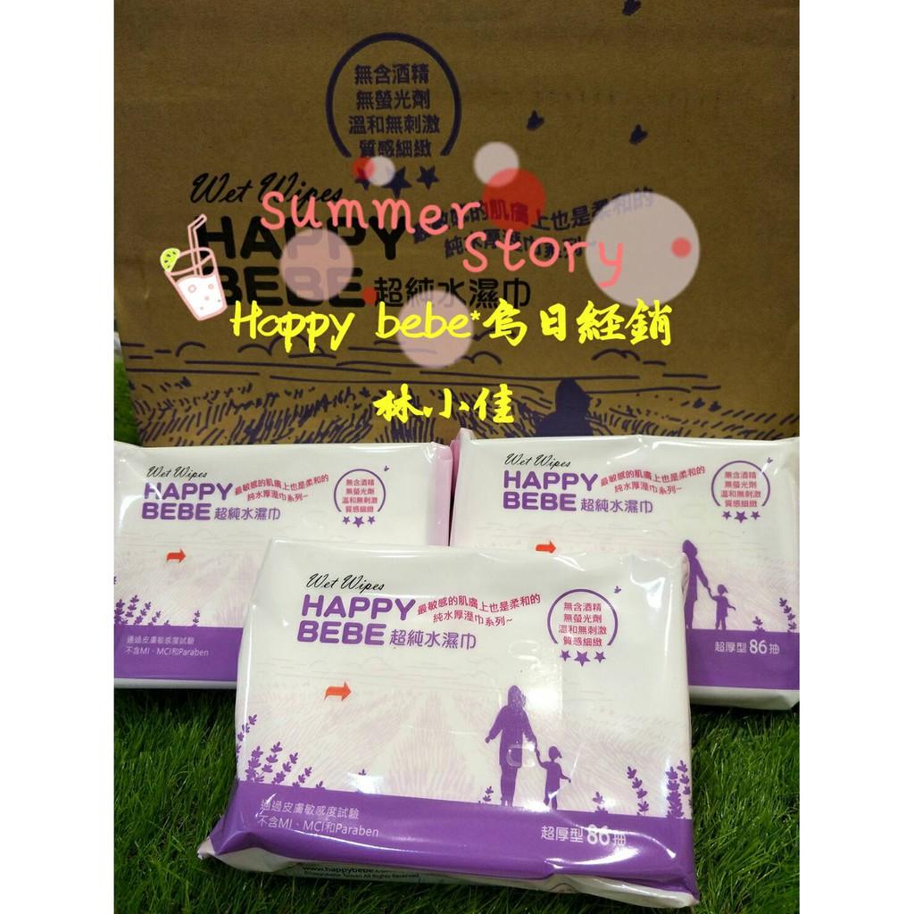 Happy bebe超純水濕紙巾 家庭包無蓋86抽(12包拆裝) 一張訂單一箱