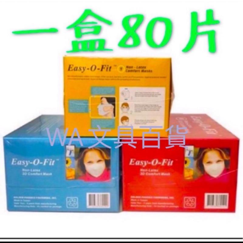 出清價!現貨秒發 Easy-O-Fit 立體 3D 口罩 彈性 三層 防水 薄型專利 全程公司正貨100% 台灣製 外銷