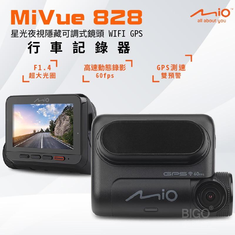 駕駛首選MiVue828 雙鏡星光夜視 隱藏式WIFI GPS行車記錄器 隱藏鏡頭 運動旅遊攝影 光軌拍攝 夜間拍攝