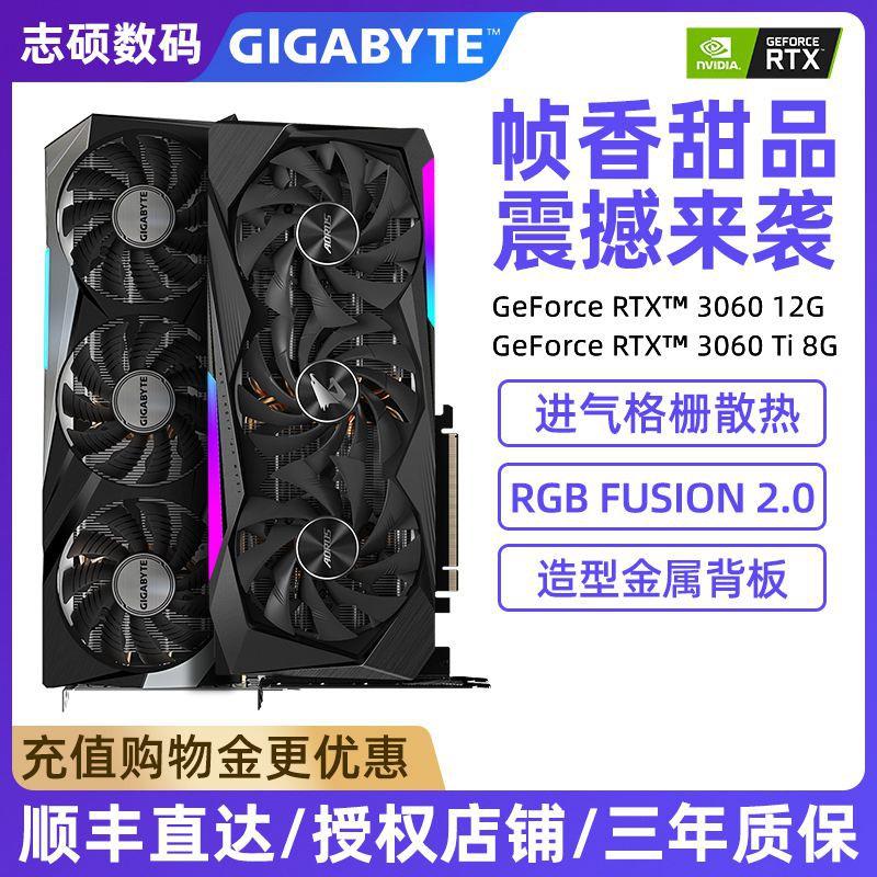 技嘉RTX3060/Ti GAMING OC 8G/12G魔鷹遊戲顯卡賽博朋克獨顯2060