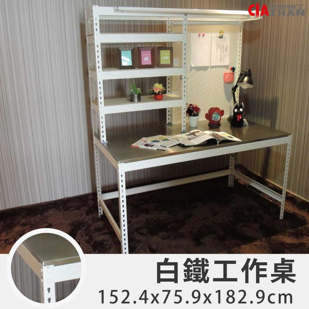 白鐵工作桌152.4x75.9x182.9公分【空間特工】簡約書桌 工作桌 免螺絲角鋼+304不鏽鋼木板