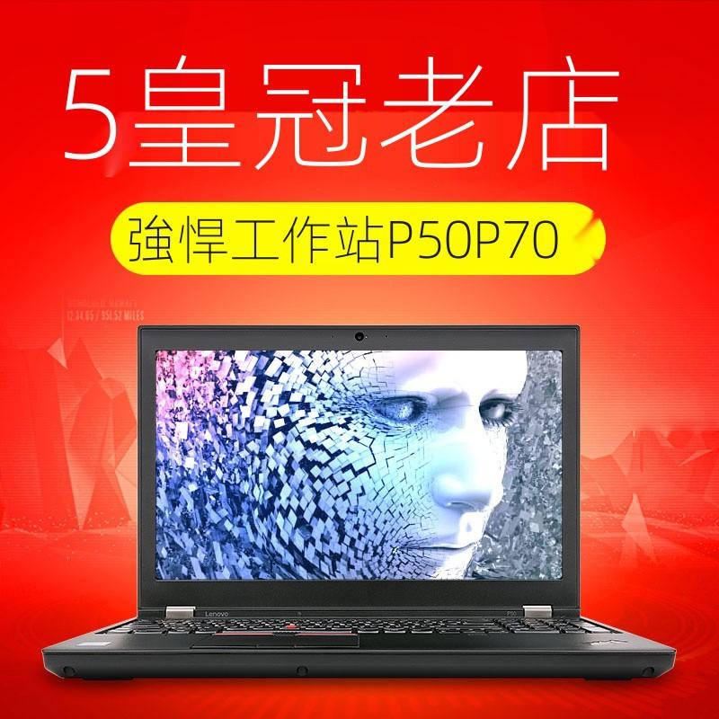 ☋¤◘二手筆記本電腦聯想Thinkpad P50圖形工作站15寸P51s游戲本P70