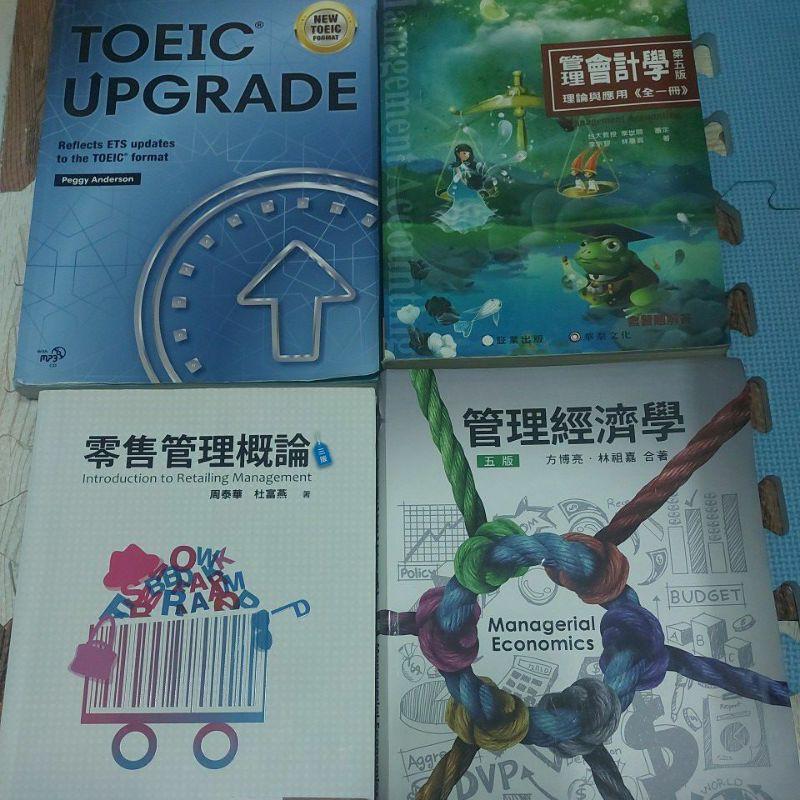 TOEIC UPGRADE、管理會計學 理論與應用<第五版>、零售管理概論<第三版>、管理經濟學<第五版>