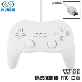 現貨 副廠 Wii WII U牛角 手把 傳統 手柄 控制器 PRO 搖桿 白色 桃園市