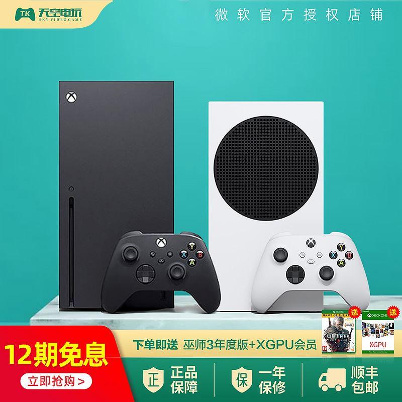 分期免息微軟Xbox Series S X主機XSS XSX ONE次時代4K遊戲機