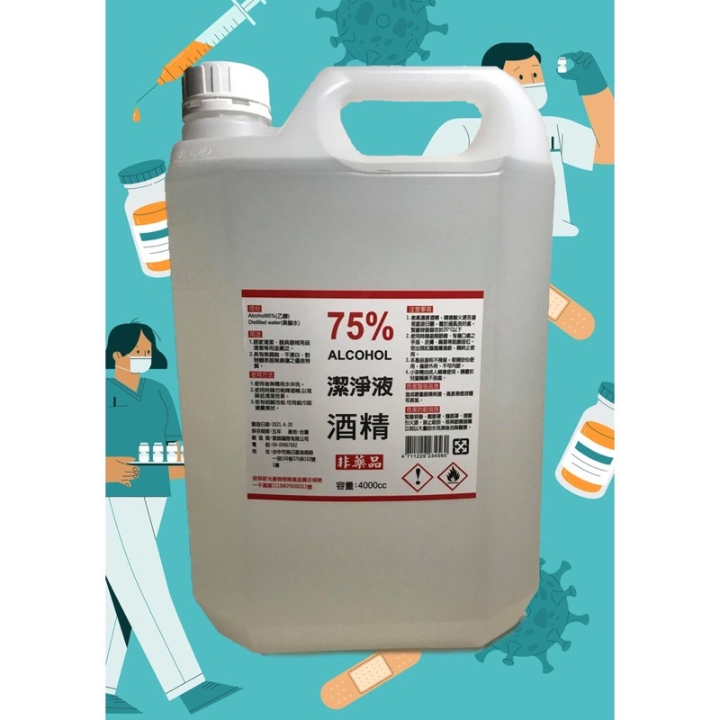 【乙醇SGS認證】(現貨)宣威 75%清潔酒精 環境清潔.手部清潔.非藥用酒精 非工業酒精