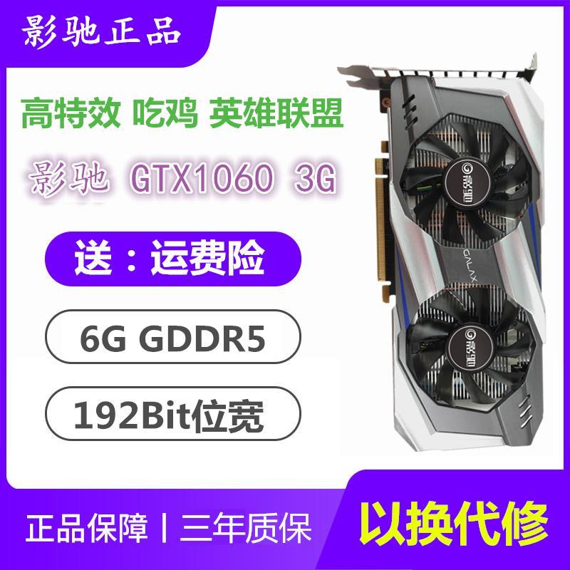 影馳GTX1060 1070 8g 1050TI 4G 3G 6G 1080 8G虎將大將獨立顯卡
