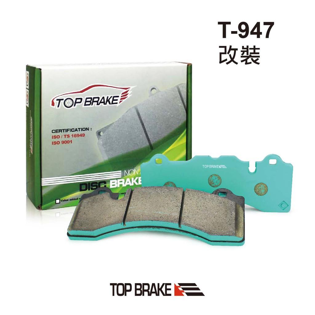 TOPBRAKE BREMBO GT6 D48 改裝卡鉗專用 汽車煞車來令片 T-947