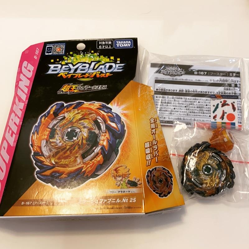 B167 幻影魔龍 上晶盤 2S鐵 異色版 Nt軸 拆賣 全新 二手 正版 超王 戰鬥陀螺