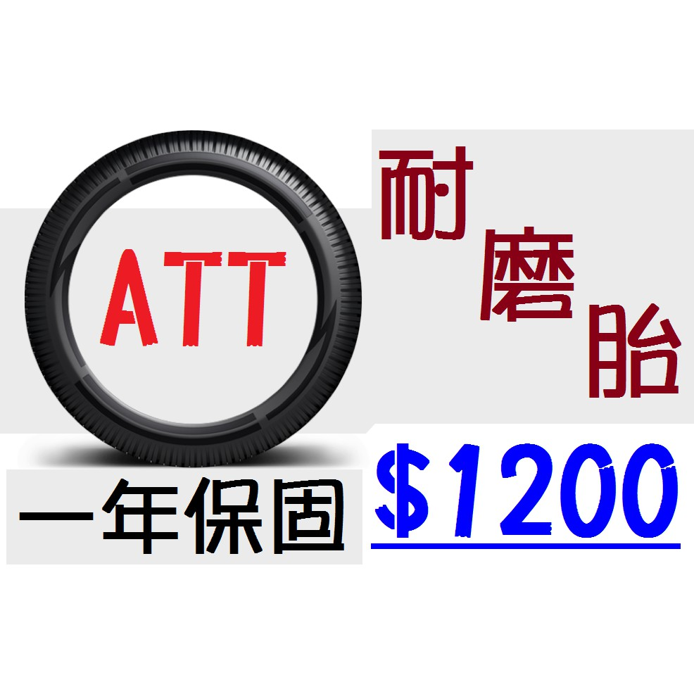 【ATT輪胎部】195/65/15 (185 205 215=45 50 55 60 65 70=15 16 17