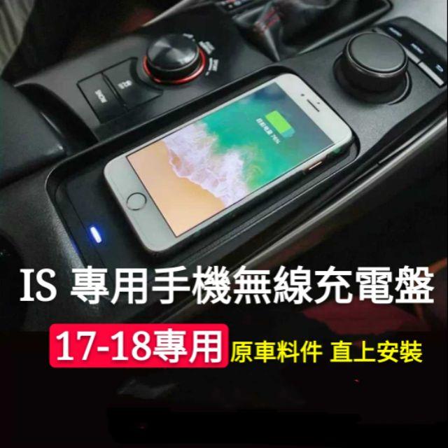 ※檜樂購※ LEXUS IS/ES/NX專用QI手機無線充電座