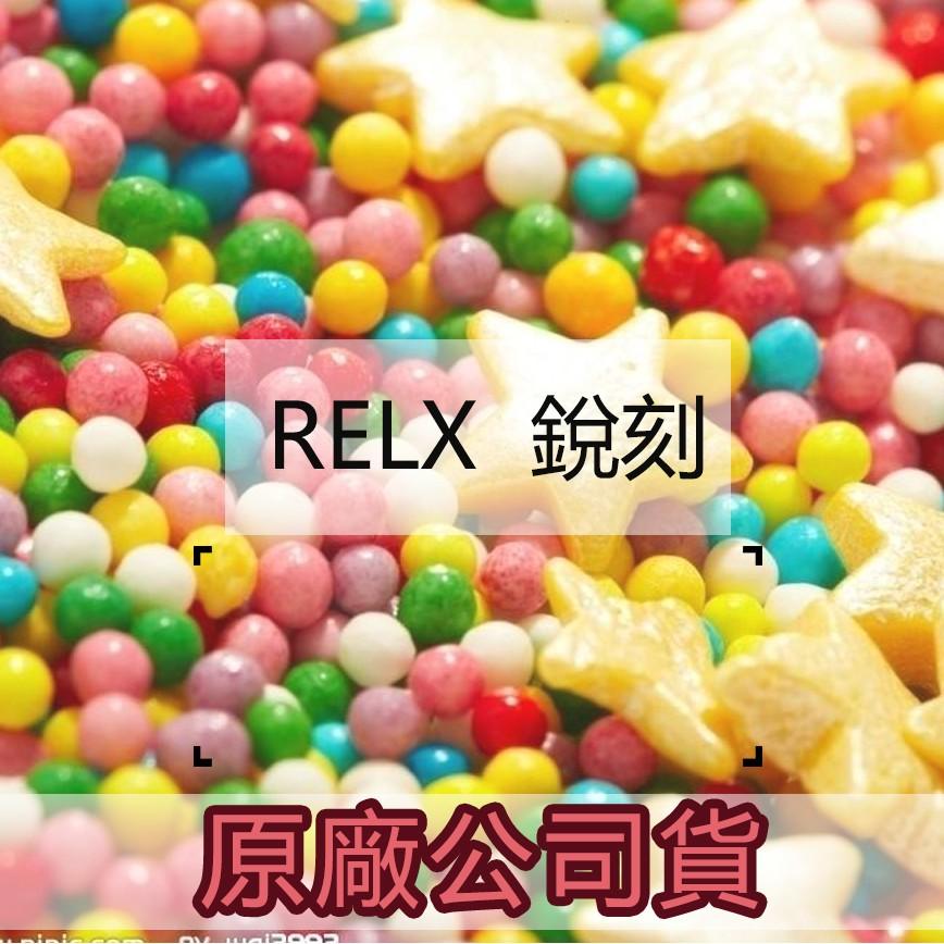 精品 【+免運】悅刻1代 越刻 軟糖 悅 刻 銳刻 RELX一代 糖果 可樂 綠豆沙 薄荷 支持批發團購