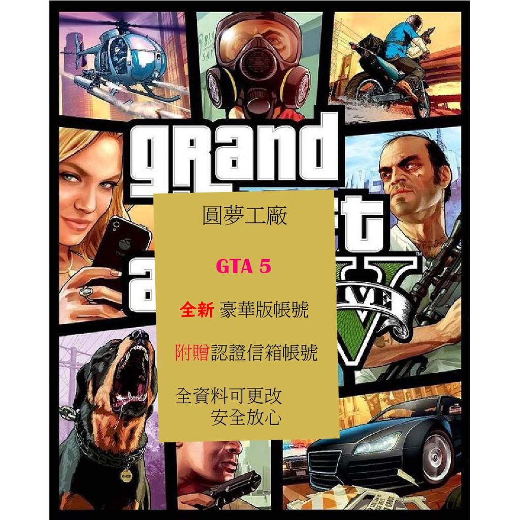 「圓夢工廠」PC俠盜獵車手5 GTA5 豪華版 全新帳號 附贈信箱帳號 全資料皆可更改