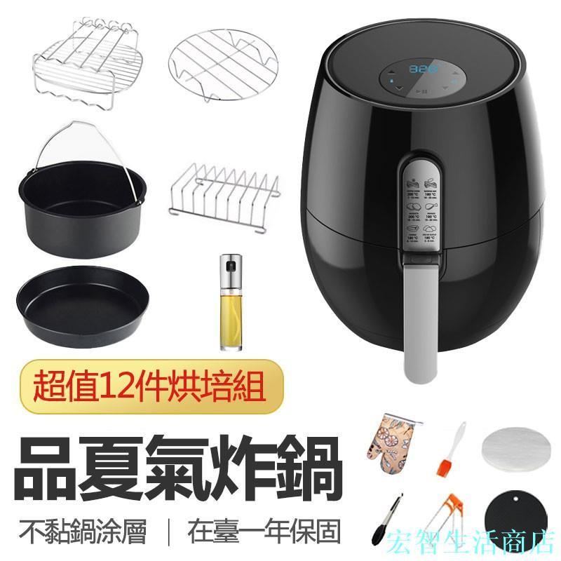 品夏氣炸鍋LQ-3501B  5.2L大容量 攝氏顯示110V 空氣炸鍋 宏智生活商店