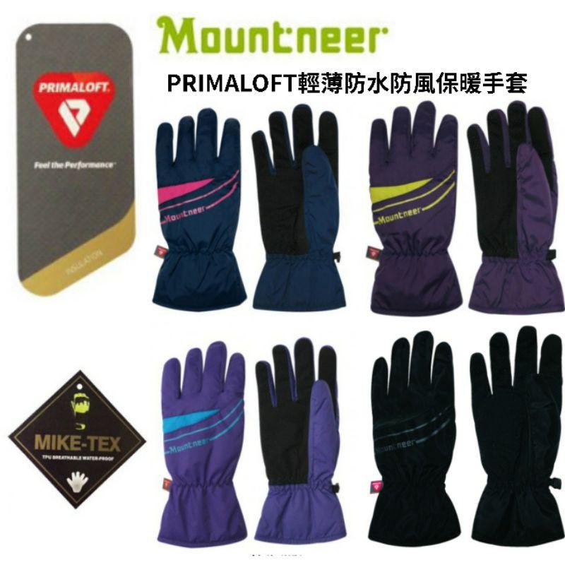 山林 Mountneer 女款PRIMALOFT輕薄防水防風保暖手套/12G08