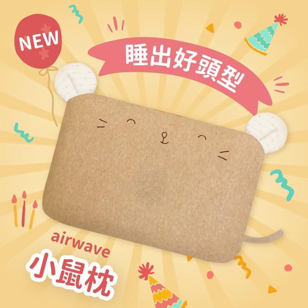 cani生活有機棉 airwave護頭枕【單枕套組】