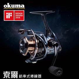 《屏東海豐》~送淺線杯+免運~ 2018新上市 OKUMA-索爾 XT 紡車式捲線器 EPXT-20~55