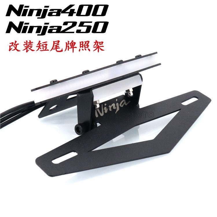 川崎 忍者400 Ninja400 Z400 Ninja250 改裝短尾 牌照架 尾燈