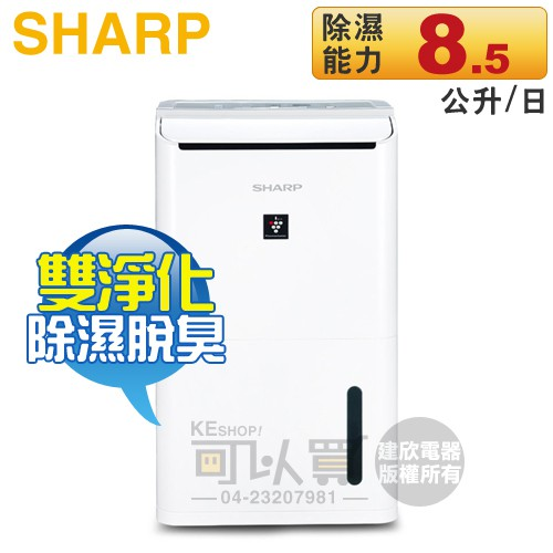 SHARP 夏普 ( DW-H8HT-W ) 8.5L 自動除菌離子清淨除濕機