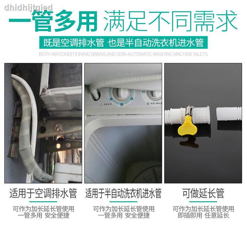 ◘半自動洗衣機進水管軟管水管子塑料自來水管4分接水管空調排水管