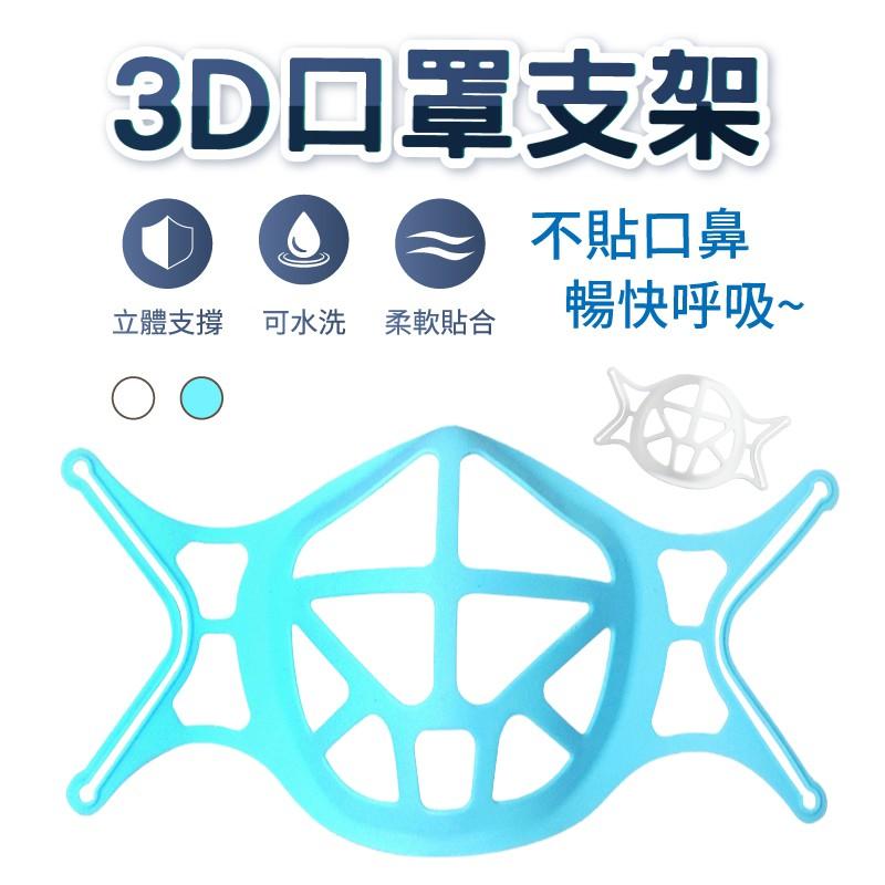 矽膠口罩支撐架 口罩內墊支架 口罩支架 口罩神器 眼鏡防霧 3D立體支撐 口罩防悶支架