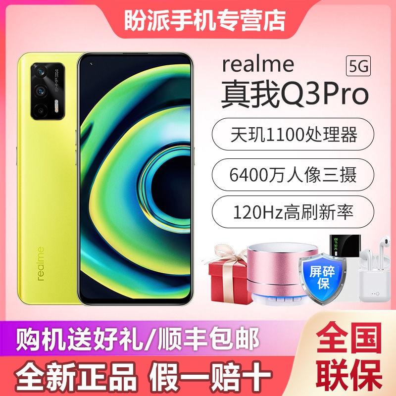 【現貨】【新品】realme真我Q3 Pro 全网通5G手机120Hz天玑1100游戏闪充Q3