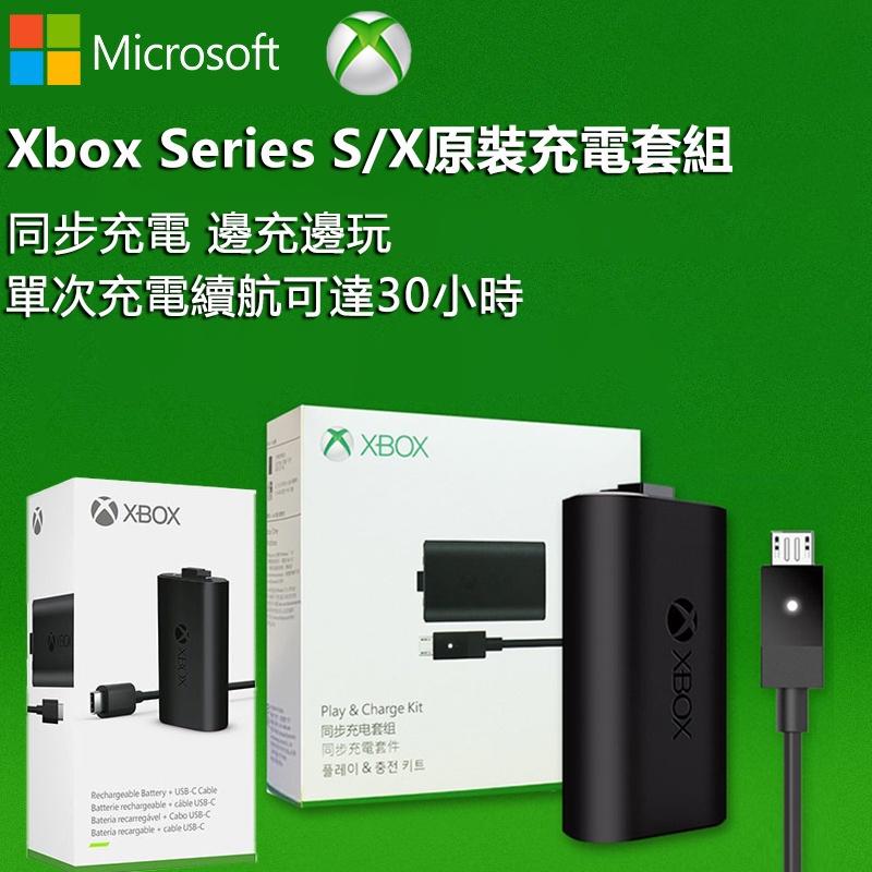 微軟原廠 Xbox系列手把 充電電池組 Xbox Series S/X 同步充電套組 邊充邊玩 Xbox one 電池組