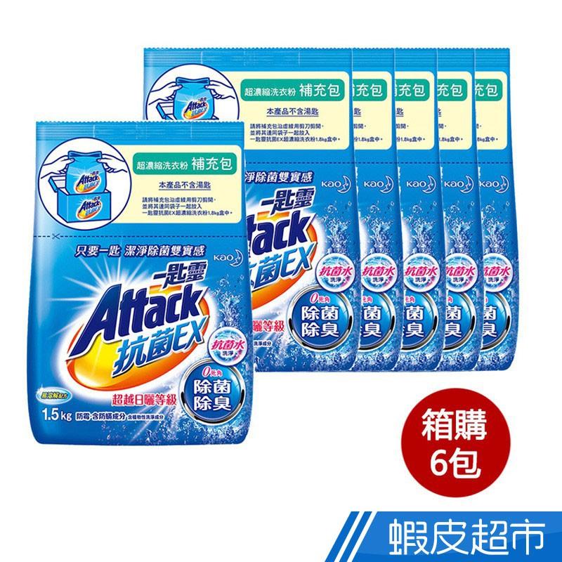 一匙靈 抗菌EX超濃縮洗衣粉 補充包1.5kg x6/箱 箱購  現貨