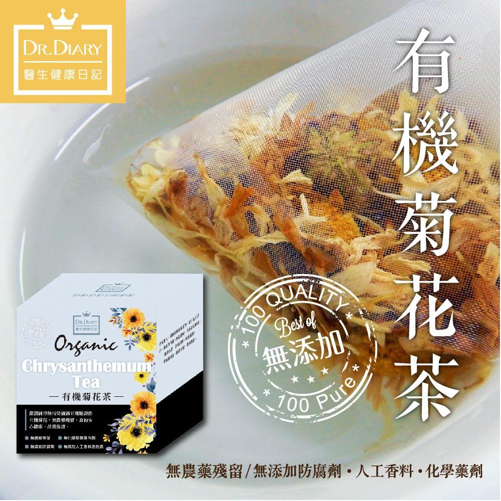 DR.DIARY醫生健康日記-有機菊花茶(1.5gx10pcsx6入)✦預購✦