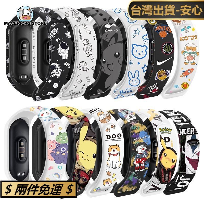 下殺價🚀小米手環5錶帶 小米手環6智能手錶腕帶替換錶帶 小米手環4/5/6錶帶 NFC迷彩卡通替換錶帶 小米卡通錶帶