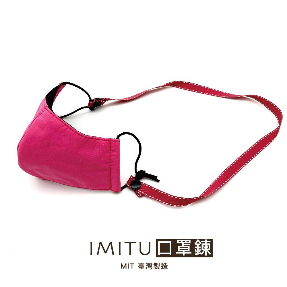 米圖 MIT 台灣手工製造 口罩掛鏈 口罩項鍊 眼鏡鍊 口罩收納 韓綜