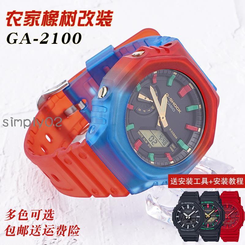 🚊🎣改裝配件卡西歐手表GA-2100 2110冰韌透明表帶表殼AP農家橡樹男